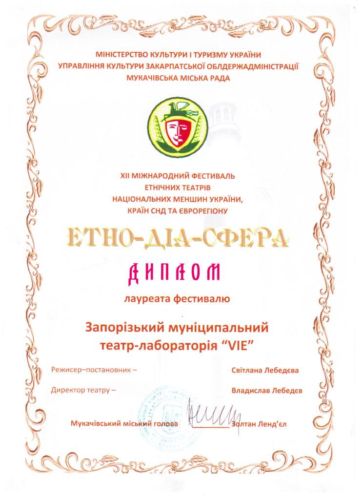 Дипломы 5