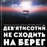 17. «Дев'ятисотий не сходить на берег.» (монолог), Алессандро Барікко.
